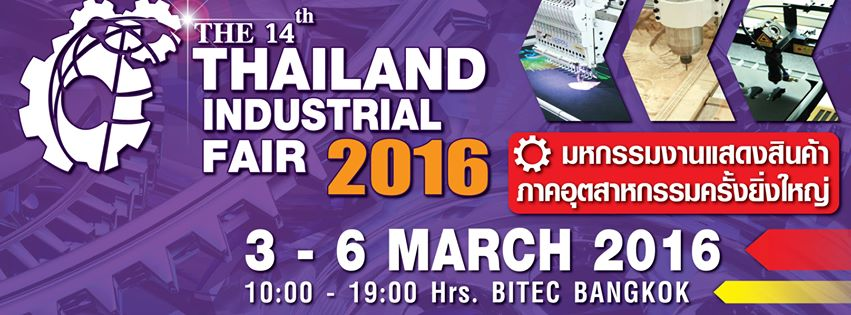 งานแสดงสินค้าสมบูรณ์แบบสำหรับภาคอุตสาหกรรมการผลิต Thailand Industrial Fair 2016