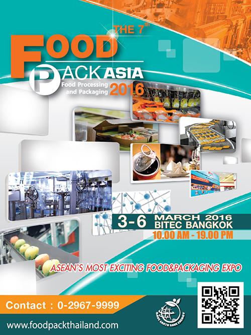 ขอเชิญร่วมงาน Food Pack Asia 2016