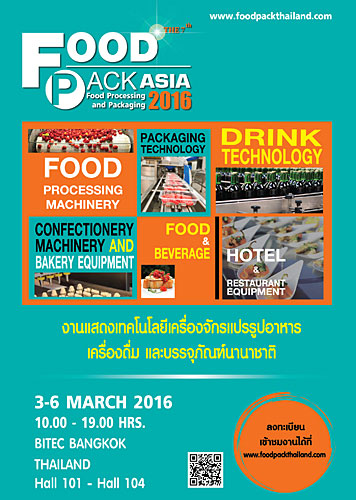 FOOD PACK ASIA 2016 ร่วมขับเคลื่อนอุตสาหกรรมอาหารไทยสู่ความสำเร็จในเวทีอาหารโลก